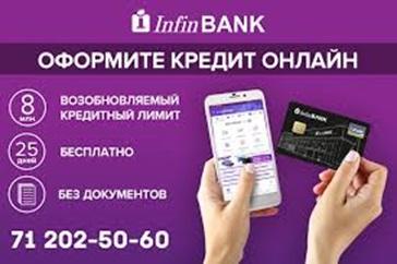 ИнфинБанк - онлайн кредитование