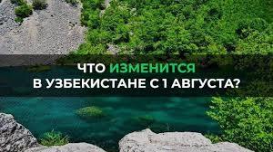 Изменения для МФО Узбекистана с 1 августа 2019