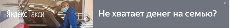Не хватает денег на семью - устройся в Яндекс Такси