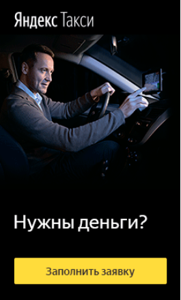 Заполните заявку в Яндекс Такси и заработайте деньги